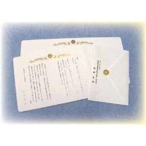 ご答禮のご案内状 菊紋入り 二ッ折りカード角封筒印刷 (菊紋シール付封筒一式) 200枚