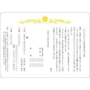 受章記念パーティーご案内状 菊紋入り 二ッ折りカード角封筒印刷 (菊紋シール付封筒一式) 100枚