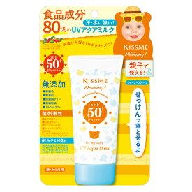 伊勢半 キスミー マミー UVアクアミルク 50g SPF50+ PA++++