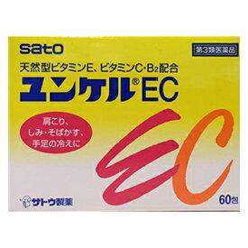 【第3類医薬品】サトウ製薬 ユンケルEC 60包
