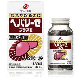 【数量限定特価】【第3類医薬品】ゼリア新薬 ヘパリーゼプラスII 180錠
