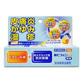 【第2類医薬品】ノーエチ薬品 新ピフォニーU軟膏 15g (ノンステロイド)