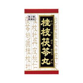 【第2類医薬品】クラシエ 桂枝茯苓丸 けいしぶくりょうがん 90錠 (錠剤)