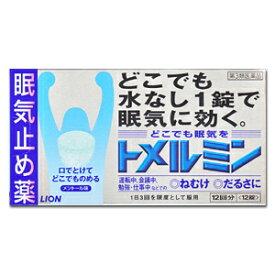 【第3類医薬品】ライオン トメルミン 12錠