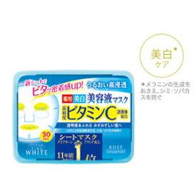 コーセー クリアターン エッセンスマスク(ビタミンC) 30回分 医薬部外品