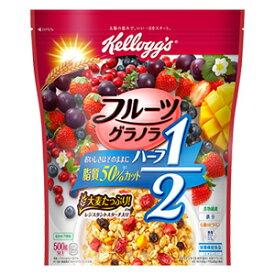 【数量限定特価】ケロッグ フルーツグラノラ ハーフ 徳用袋 500g×6袋セット(1箱)
