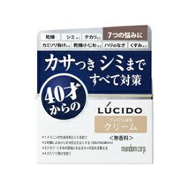 マンダム ルシード 薬用 トータルケアクリーム 50g 無香料 医薬部外品