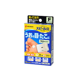 【第2類医薬品】ニチバン スピール膏 フリーサイズ 41mm×62mm 3枚 (SPF)