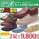 快歩主義 靴 2足セット(L011/L049/L052/L117/L118/L122)全35種類/介護用靴/超軽量シューズ/ 高齢者おしゃれシューズ/女性用外出...