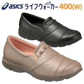 ライフウォーカー400(W)/女性用外出用シューズ/おしゃれ介護靴/母の日/敬老の日/asics/アシックス