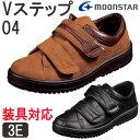 Vステップ 04(男性用)/装具対応シューズ3E/介護靴/ムーンスター