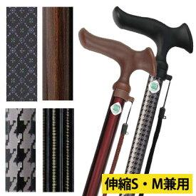 【伸縮杖・ステッキ】ステッキかるがもオム伸縮S・M兼用/伸縮ステッキ//父の日/敬老の日/フジホーム