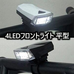 4LEDフロントライト 平型 ブラック ホワイト/ 安全ライト/車いす・杖・ウォーキングポール付け用ライト/サギサカ