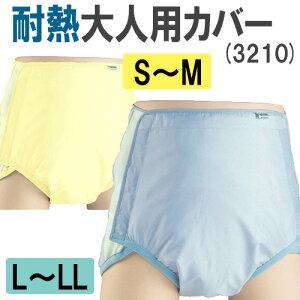 【おむつカバー】耐熱大人用カバー(3210)【S-M/L-LLサイズ】/おむつホルダー/大人用おむつカバー/エンゼル