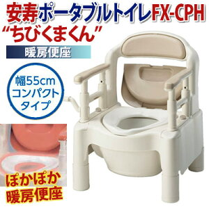 """【暖房便座】安寿 ポータブルトイレ FX-CP """"ちびくまくん"""" <暖房便座> FX-CPH/あたたか介護用トイレ/樹脂製ポータブルトイレ/プラスチックトイレ/トイレ椅子/アロン化成"""