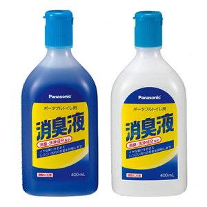 【消臭液】 パナソニック ポータブルトイレ用消臭液400ml(約20回分) 液体タイプ 消臭 青色 無色