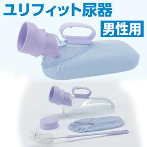 【尿器】安寿ユリフィット尿器 男性用/介護用尿器/採尿器/尿瓶/排尿器/アロン化成
