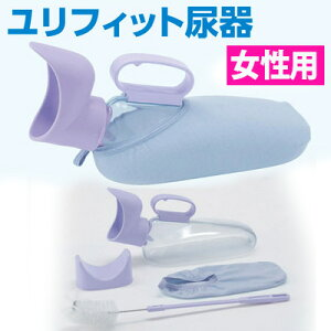 【尿器】安寿ユリフィット尿器 女性用/採尿器/尿瓶/排尿器/介護用尿器/アロン化成