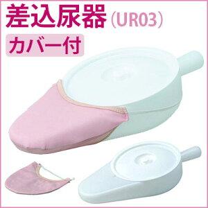 【差し込み尿器】テイコブ差込尿器(カバー付き)(UR03)/採尿器/排尿器/幸和製作所