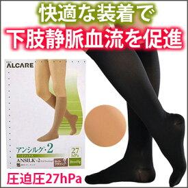 【着圧靴下】アンシルク・2 ハイソックス/履きやすい着圧ソックス/脚のむくみに/むくみ ソックス/くつ下/アルケア