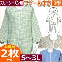 【スリーシーズン用2枚セット】フドーねまき3型つなぎ服2枚セット(S〜3L)/寝巻き/ 介護用寝巻き/上下続き服/介護用つ…