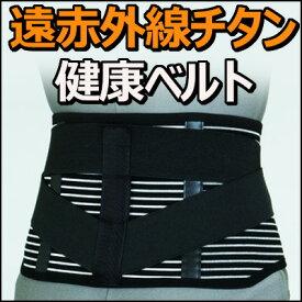 【腰サポーター】遠赤外線チタン健康ベルト/ウエストベルト/腰ガード/こしサポーター/新生