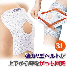 【ひざサポーター】お医者さんのがっちり膝ベルト 1枚左右共通 3Lサイズ/膝サポーター/ひざガード/アルファックス
