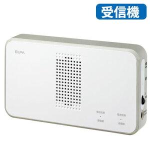【呼び出しチャイム】ワイヤレスチャイム受信器EWS-P50/ワイヤレスコール/呼び出しベル/インターホン/配線不要/朝日電器