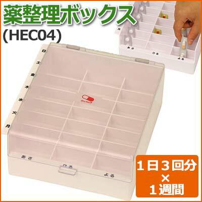 【薬入れ】テイコブ Myカルテ くすり整理ボックス(HEC04)/薬整理/くすり入れ/幸和製作所