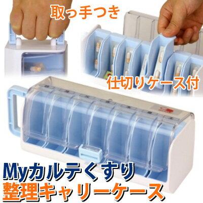 【くすり整理】テイコブMyカルテくすり整理キャリーケース(HEC95)/くすり入れ/薬入れ/くすりケース/幸和製作所