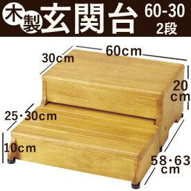 【木製玄関台】安寿木製玄関台W60-30-2段/段差解決/玄関用踏み台/アロン化成【送料無料】