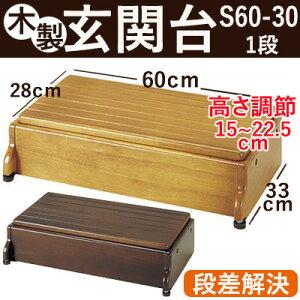 【木製玄関台】安寿木製玄関台S60W-30-1段/段差解決/玄関用踏み台/アロン化成【送料無料】