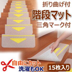 【階段マット】折り曲げ付階段マット三角マーク付15枚入り/階段滑り止めマット/サンコー