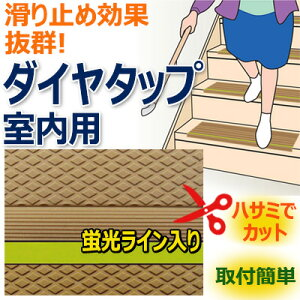 【階段マット】ダイヤタップ室内用14枚セット/ゴム製階段用滑り止めマット/すべり止めマット/シンエイテクノ