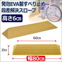 【段差スロープ幅80×高さ6cm】段差解決スロープタッチスロープ(幅80×高さ6cm)/スロープ/段差解決/シンエイテクノ