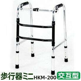 【歩行器】【非課税】歩行器ミニ交互型HKM-200/歩行器/歩行補助具/リハビリ・歩行訓練補助具/マキテック