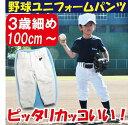 100cmからの野球練習用ユニフォームパンツ 細めピッタリサイズ!・ジュニア・キッズ・少年野球・子供用野球練習用ユ…