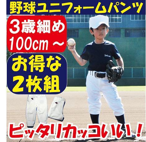 100cmからの野球練習用ユニフォームパンツお得2枚組 細めピッタリサイズ!・ジュニア・キッズ・少年野球・子供用野球ユニフォーム 練習着 100cm 110cm 120cm 130cm