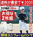 100cmからの野球練習用ユニフォームパンツお得2枚組 細めピッタリサイズ!・ジュニア・キッズ・少年野球・子供用野球…