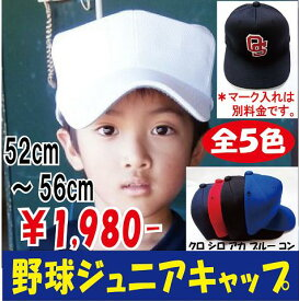 100cmからの小さいサイズの野球用帽子 キャップ・ジュニア・キッズ・少年野球・子供用野球ユニフォーム 練習着