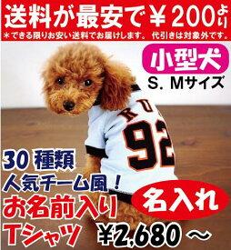 名入れ!ドッグウェア「人気チーム風」小型犬野球ユニフォーム 小型犬 犬の服 犬服 ペット用 ラッピング無料 名入れTシャツ セミオーダー 犬 猫 ギフトにも!