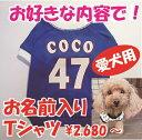 名入れ!ラッピング無料!「お好きな内容」小型犬野球ユニフォーム 小型犬 犬の服 ドッグウェア 名入れTシャツ セミオーダー ペット用 犬 猫 ギフトにも!