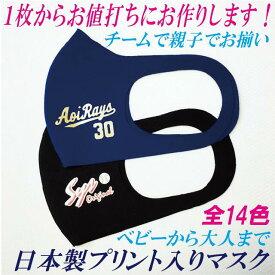 生地も縫製もプリントも日本製 1枚から オリジナルマスク チーム名お名前 プリントマスク 冷感マスク チームお揃い お揃いマスク 国産マスク 布マスク ワイヤー入り 快適マスク スポーツマスク ベビーマスク キッズマスク 野球 チームマスク 名入れマスク