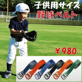 小さいサイズの野球用ベルト 100cmから ジュニア 子供用 野球ユニフォーム 少年野球 練習着