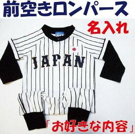 名入れ!ラッピング無料『お好きな内容』前空きロンパース野球ベビー服 ベビー野球ユニフォーム 野球 赤ちゃん 名入り 出産祝い ギフト用にも