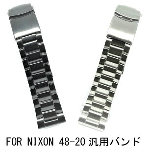 時計 ベルト 腕時計 バンド NIXON ニクソン 48-20 A486 NA486 ブラック シルバー 互換バンド 時計バンド ベルト交換 破損交換用 時計修理 メンズ腕時計用