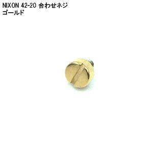 時計 ベルト 腕時計 バンド NIXON ニクソン 42-20 51-30 A037 A035 A057 A083 ゴールド 金色 互換バンド 時計バンド ベルト交換 付け根取付ネジ 時計修理 メンズ腕時計用 純正互換品
