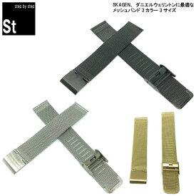 時計 腕時計 バンド ベルト スカーゲン ポールスミス エンポリオアルマーニ CK カルバンクライン ブラック シルバー ゴールド メンズ レディース 18mm 20mm 22mm バネ棒なし 16mmのみゴールドあり