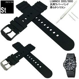 LUMINOX ベルト ルミノックス 腕時計ベルト 時計ベルト 3000 3900 3001 互換バンド 時計バンド 汎用替えベルト 交換 腕時計 ラバー 腕時計部品 時計修理 メンズ レディース バンド