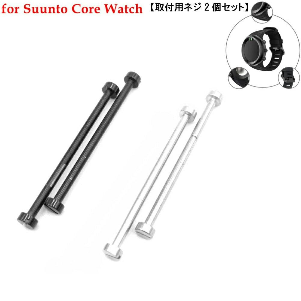 時計 腕時計 時計ベルト SUUNTO CORE スント コア オールブラック レギュラーブラック 汎用時計 バンドネジ ブラック シルバー 時計ベルトネジ 時計部品